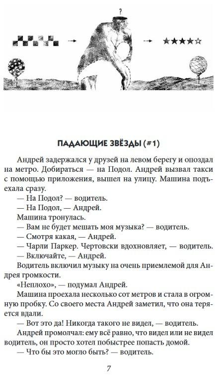 #киеввкиеве - купить и читать книгу
