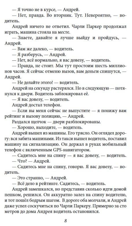 #киеввкиеве - купити і читати книгу