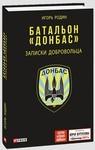 "Батальон ""Донбас"". Записки добровольца"