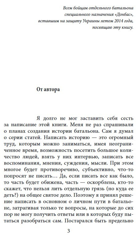 "Купить книгу ""Батальон ""Донбас"". Записки добровольца"""