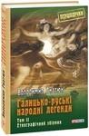 Галицько-руські народні легенди. Том 2 - купить и читать книгу