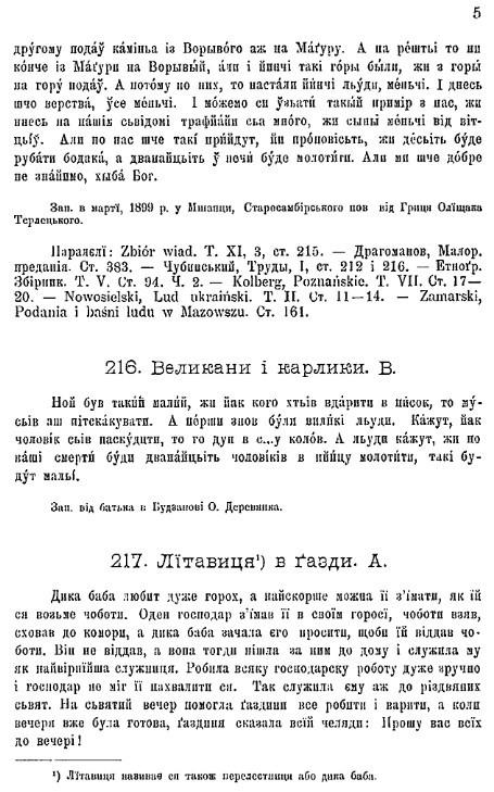 """Купить книгу """"Галицько-руські народні легенди. Том 2"""""""