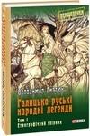 Галицько-руські народні легенди. Том 1