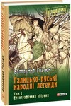 Галицько-руські народні легенди. Том 1 - купить и читать книгу