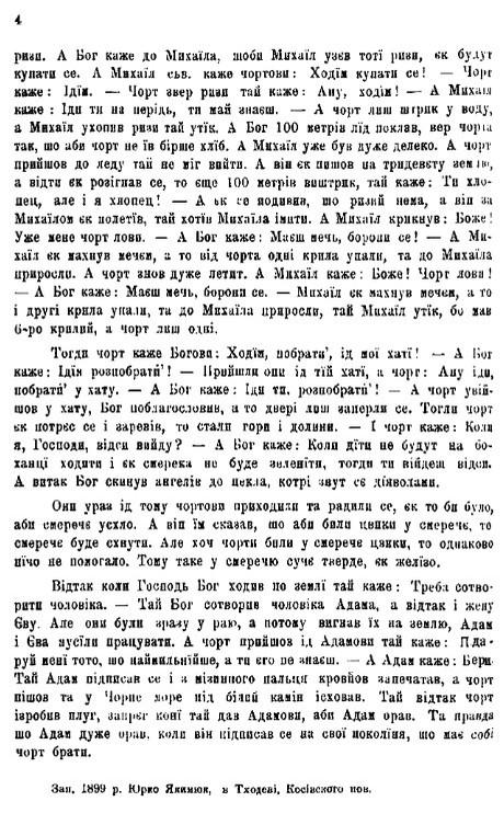 """Купить книгу """"Галицько-руські народні легенди. Том 1"""""""
