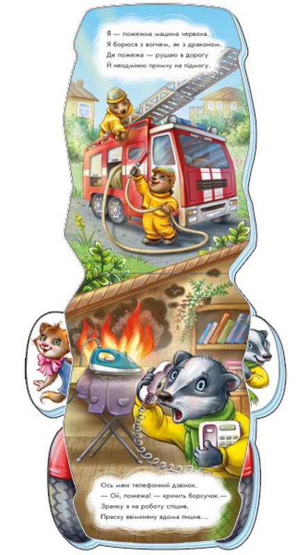 """Купить книгу """"На дорозі. Відважна пожежна машина"""""""