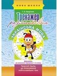 Тренажер-розмальовка. Українська мова. 1 клас - купить и читать книгу