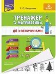 Тренажер з математики. Дії з величинами. 2 клас - купити і читати книгу