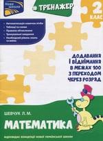 Тренажер з математики. Додавання і віднімання в межах 100 з переходом через розряд - купити і читати книгу