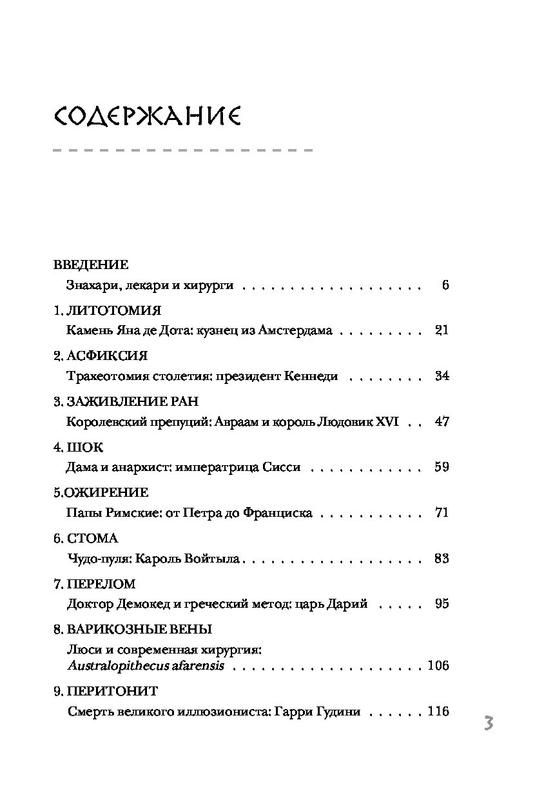 """Купить книгу """"Разрез! История хирургии в 28 операциях"""""""