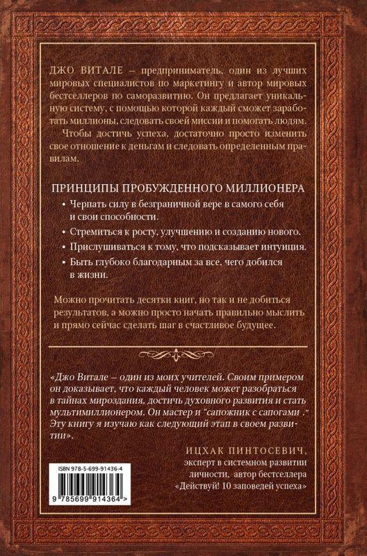 """Купить книгу """"Разбуди в себе миллионера. Манифест богатства и процветания"""""""