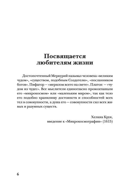 "Купить книгу ""Путешествие хирурга по телу человека"""