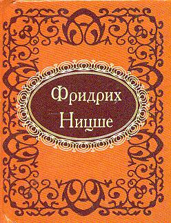 """Купить книгу """"Афоризмы. Фридрих Ницше"""""""