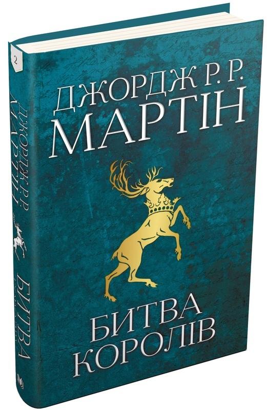 """Купить книгу """"Битва королів. Книга друга"""""""