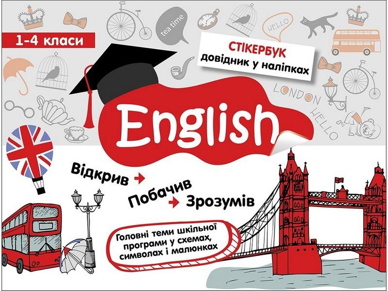 """Купить книгу """"Стікербук. Англійська мова. 1-4 класи"""""""