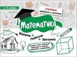 Стікербук. Математика. 1-4 класи
