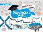 Стікербук. Українська мова. 1-4 класи - купить и читать книгу