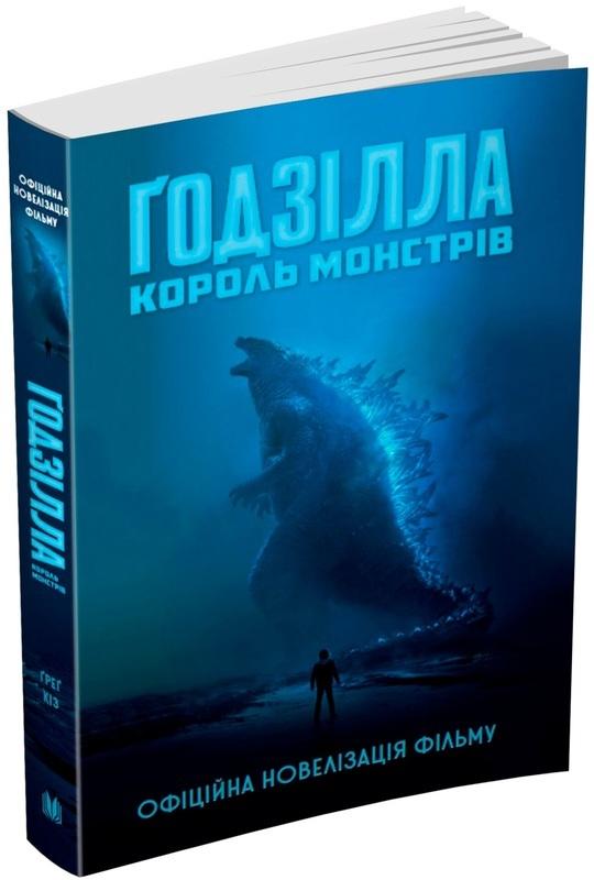 """Купить книгу """"Ґодзілла. Король монстрів"""""""