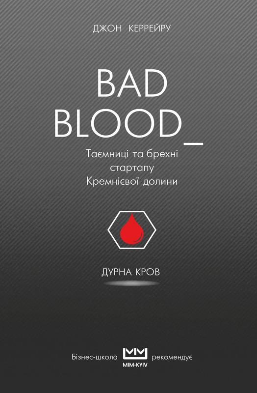"""Купить книгу """"Bad Blood / Дурна кров. Таємниці та брехні стартапу Кремнієвої долини"""""""