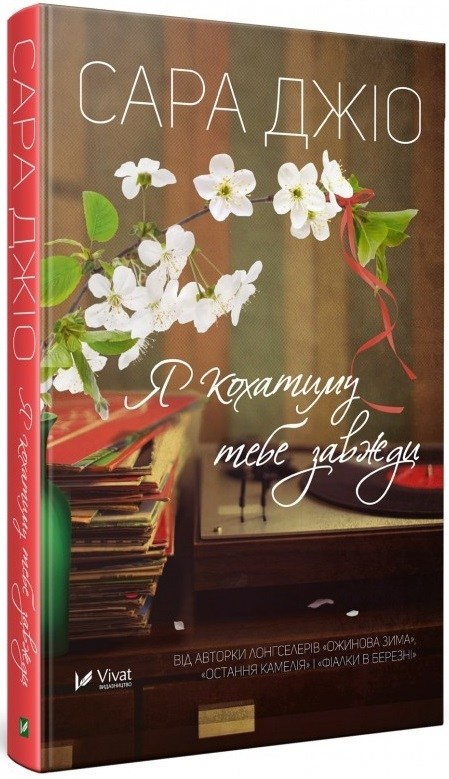 """Купить книгу """"Я кохатиму тебе завжди"""""""