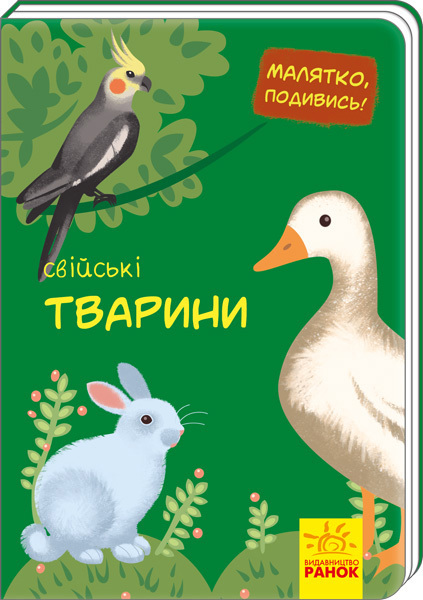 """Купить книгу """"Малятко, подивись! Свійські тварини"""""""
