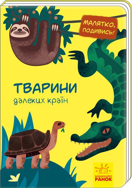 """Купить книгу """"Малятко, подивись! Тварини далеких країн"""""""