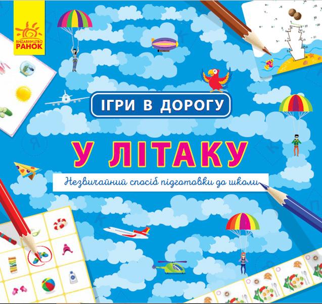 """Купить книгу """"Ігри в дорогу. У літаку"""""""