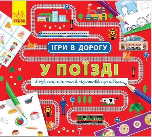 """Купить книгу """"Ігри в дорогу. У поїзді"""""""