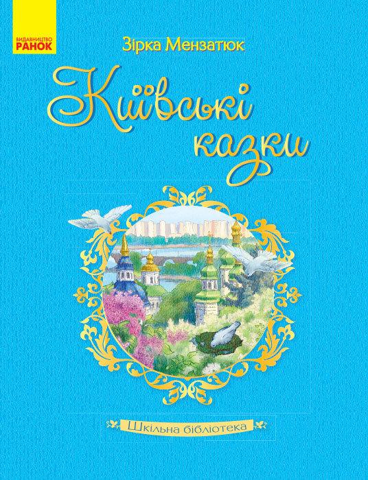 """Купить книгу """"Київські казки"""""""