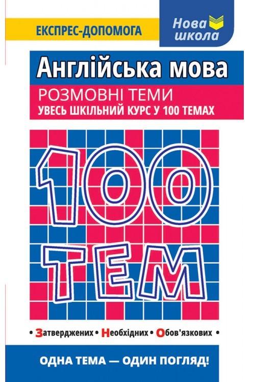 """Купить книгу """"100 тем. Английська мова. Розмовні теми"""""""