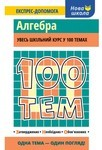 100 тем. Алгебра