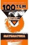 100 тем. Математика
