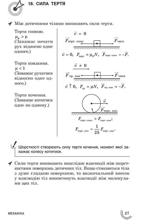 """Купить книгу """"100 тем. Фізика"""""""
