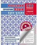 Русский язык. Пунктуация. Справочник