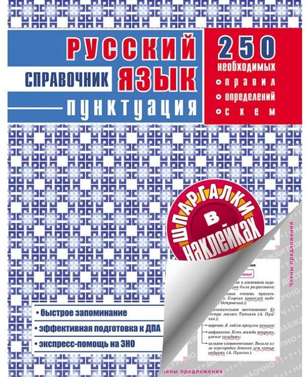 """Купить книгу """"Русский язык. Пунктуация. Справочник"""""""