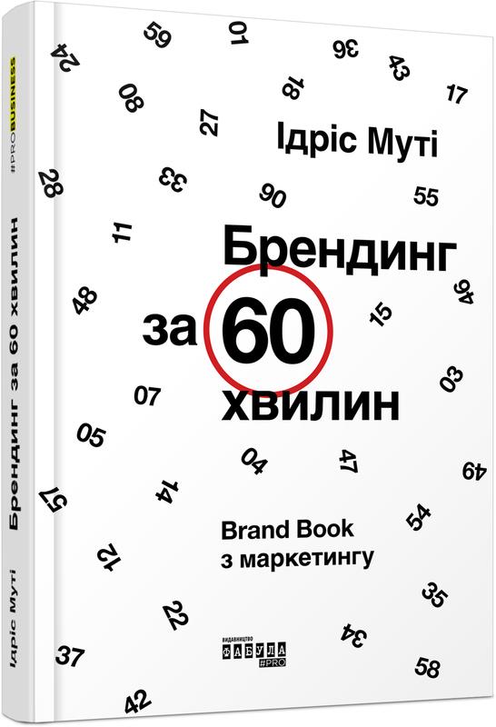 """Купить книгу """"Брендинг за 60 хвилин"""""""