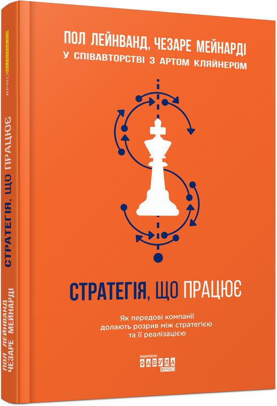 """Купить книгу """"Стратегія, що працює"""""""