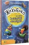 Жахасько та інші ко(с)мічні оповідки