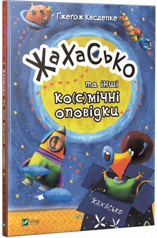"""Купить книгу """"Жахасько та інші ко(с)мічні оповідки"""""""