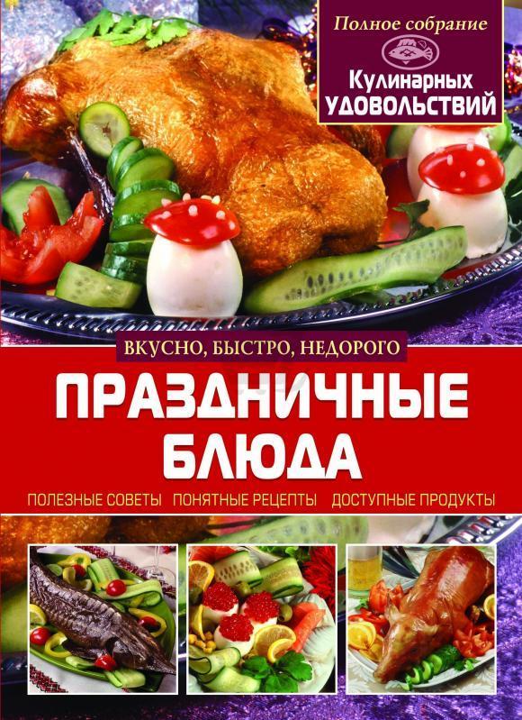 """Купить книгу """"Праздничные блюда"""""""