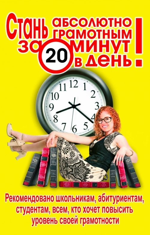 """Купить книгу """"Стань абсолютно грамотным за 20 минут в день!"""""""