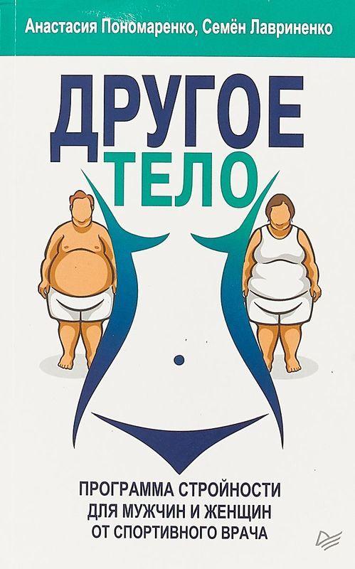 """Купить книгу """"Другое тело. Программа стройности для мужчин и женщин от спортивного врача"""""""
