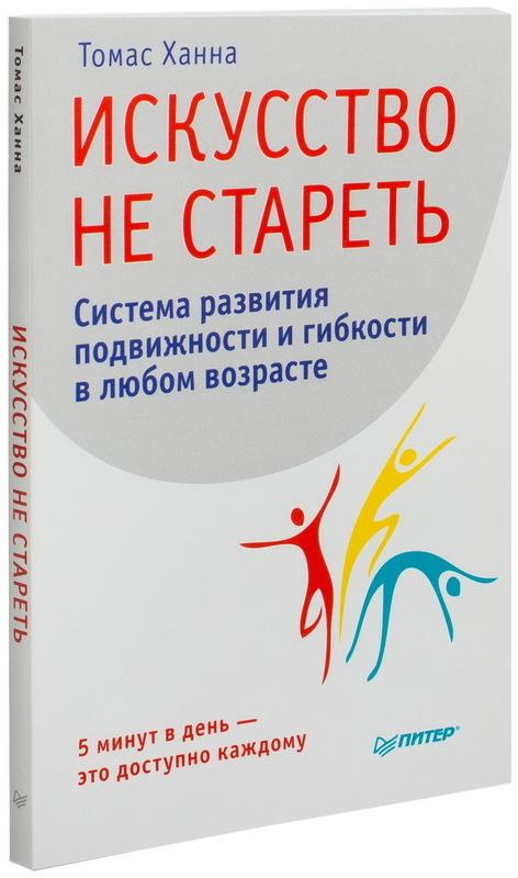 """Купить книгу """"Искусство не стареть"""""""
