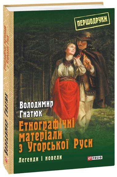 """Купить книгу """"Етнографічні матеріали з Угорської Руси: легенди і новели"""""""