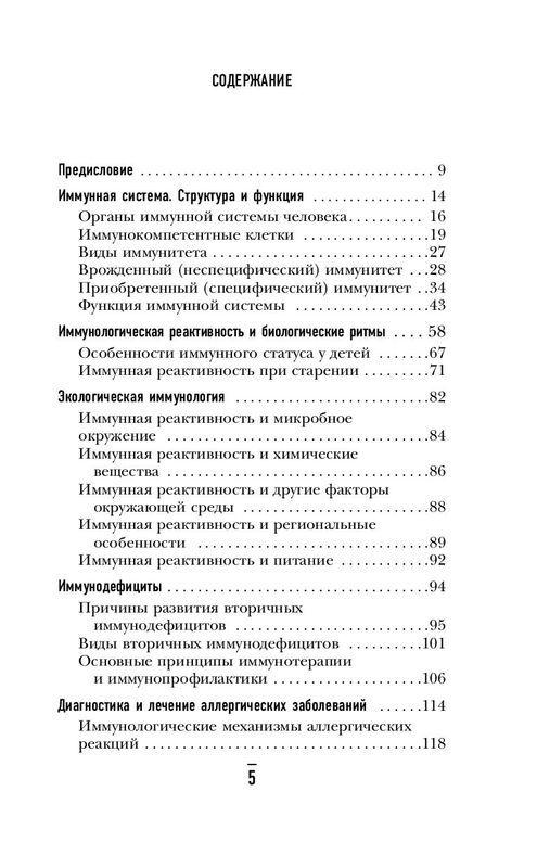 """Купить книгу """"Загадки иммунитета. Как мобилизовать свою иммунную защиту и победить аллергию"""""""