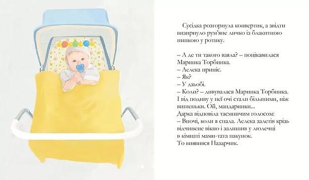 """Купить книгу """"Маринка Торбинка. Як замовляти братиків"""""""