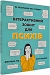 Інтерактивний зошит для психів - купить и читать книгу