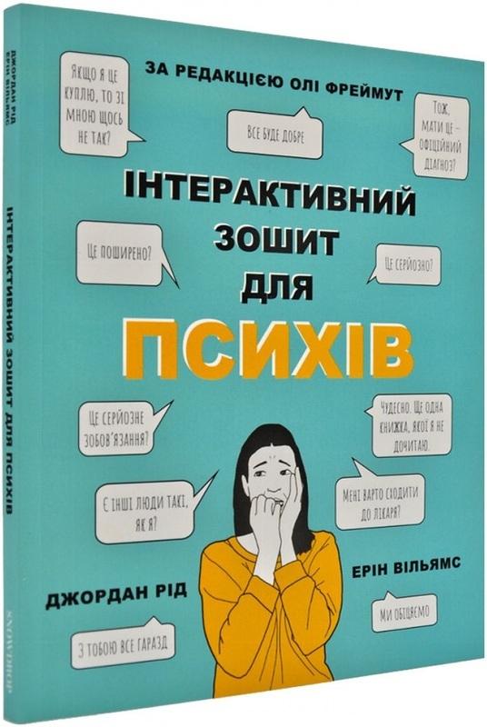 """Купить книгу """"Інтерактивний зошит для психів"""""""