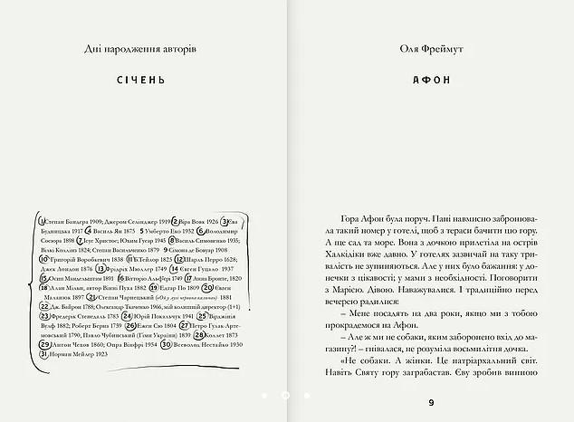 "Купить книгу ""Про любов"""