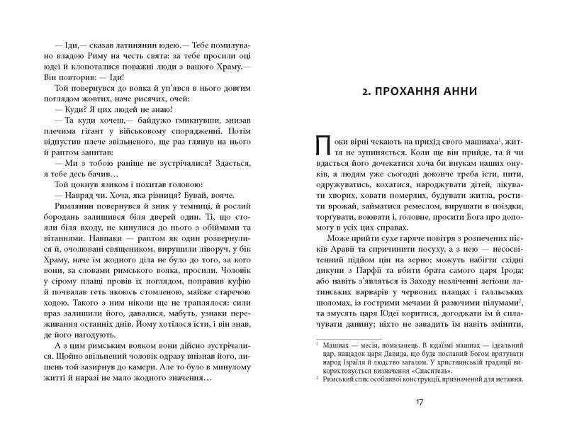 "Купить книгу ""Clavus Domini"""
